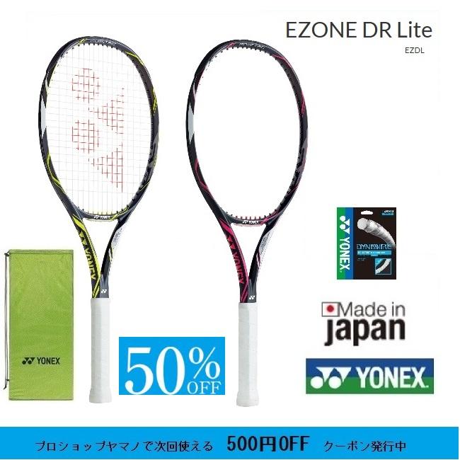 50%OFF YONEX ヨネックス 硬式テニスラケット Eゾーン ディーアール ライト  EZDL