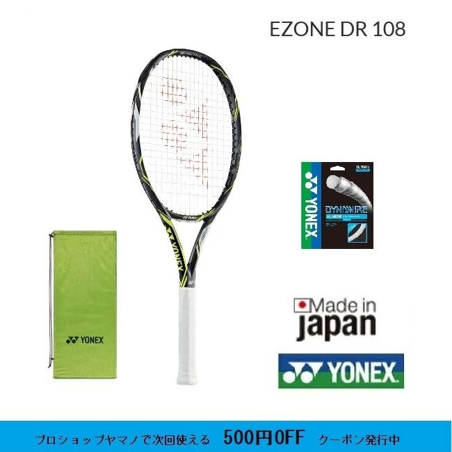 50%OFF ガット代無料 張り工賃無料YONEX ヨネックス 硬式テニスラケット Eゾーン ディーアール108 EZD108