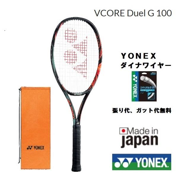 [市場]YONEX ヨネックス 硬式テニスラケットVコア デュエル ジー 100 VCORE Duel G 100 VCDG100 40%OFF