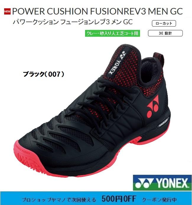[市場] YONEX ヨネックス テニス シューズ パワークッション フュージョンレブ3 メン GCオムニ・クレーコート用 POWER CUSHION FUSIONREV3 MEN GC (SHTF3MGC)