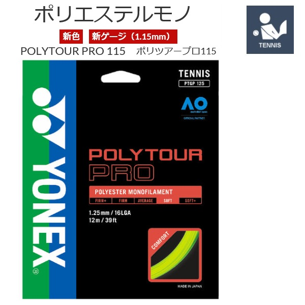 買い物 セール30%OFF メール便なら国内送料250円 YONEX ヨネックス 至上 テニス 115 ストリングスポリツアープロ115 POLYTOUR PTGP115 PRO