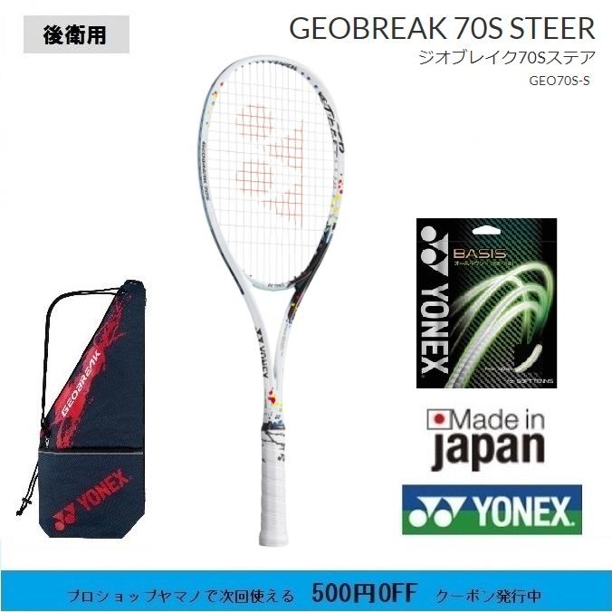 攻速スウィングで操る お洒落 高回転パワーショット ストローク重視モデル ヨネックス キャンペーンもお見逃しなく ソフトテニスラケット 軟式テニスラケット GEO70S-S ステア後衛用 中級者用 ジオブレイク70S