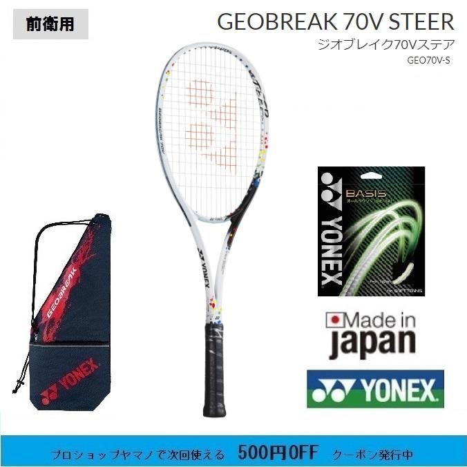 攻速スウィングで操る 高回転パワーショット ボレー重視モデル ヨネックス 税込 ソフトテニスラケット 中級者用 軟式テニスラケット ジオブレイク70V ステア前衛用 GEO70V-S セール特価