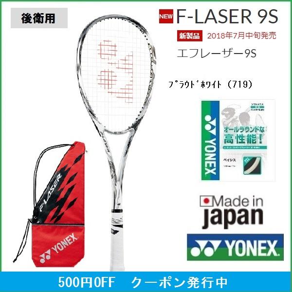【送料無料】YONEX ヨネックス ソフトテニスラケット 後衛用 エフレーザー9S FLR9S テニス ラケット 軟式テニスラケット ソフトテニス 軟式テニス 後衛 上級者 向け ケース 付き ガット代 張り代 テニス用品 テニスグッズ