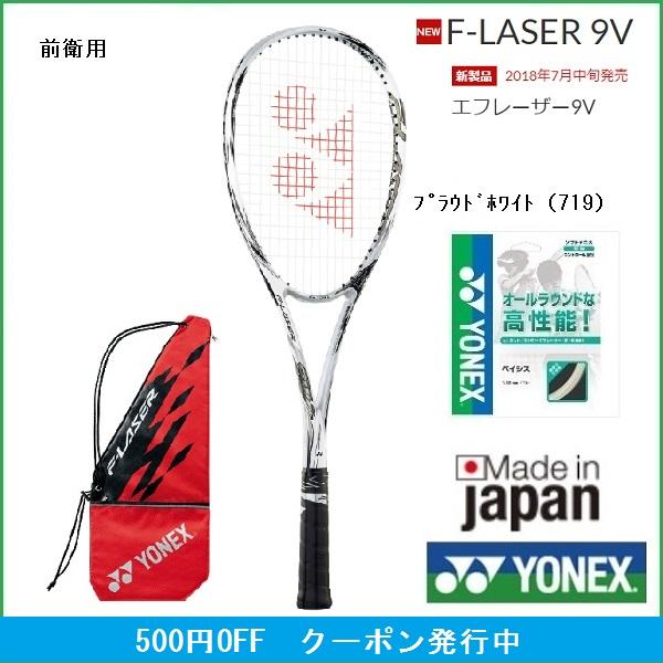 送料無料 YONEX ヨネックス ソフトテニスラケット 前衛用 エフレーザー9V FLR9V