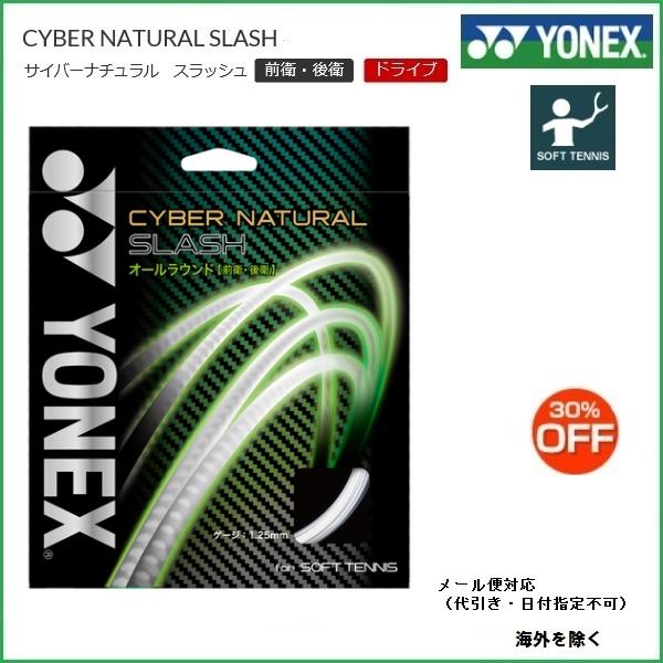 セール30%OFF ヨネックス独自の5角形ナイロンモノ YONEX ヨネックス ソフトテニス 着後レビューで 送料無料 ストリングスサイバーナチュラルスラッシュ CYBER NATURAL 流行のアイテム 後衛 SLASH 前衛 CSG550SL オールラウンド 軟式テニス用 ガット