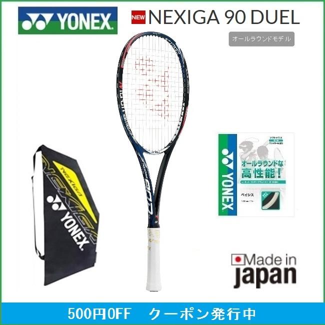 YONEX ヨネックス ソフトテニスラケットネクシーガ90デュエル NEXIGA90D ダブルフォワード追及モデル