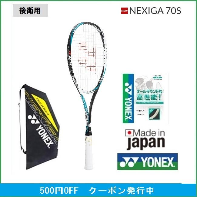 YONEX ヨネックス 後衛用ソフトテニスラケット ネクシーガ70S NEXIGA70S NXG70S セルリアンブルー449