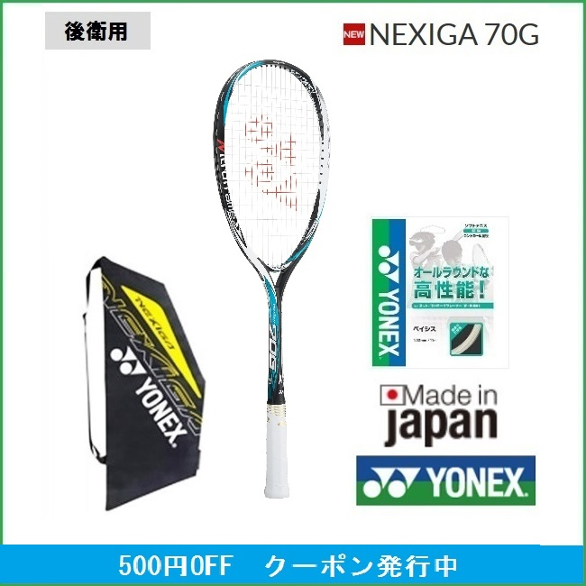 [テニス・バドミントン専門店プロショップヤマノ]YONEX ヨネックス 後衛用ソフトテニスラケット ネクシーガ70G NEXIGA70G NXG70G セルリアンブルー449