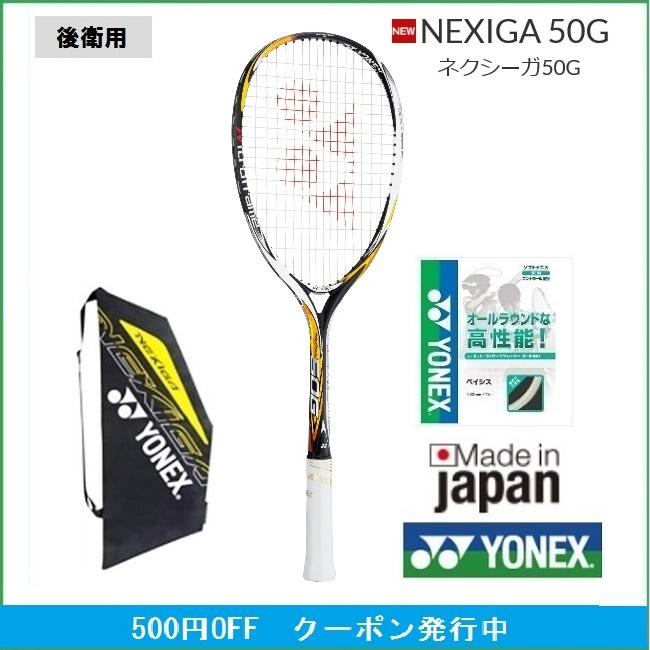 YONEX ヨネックス 後衛用ソフトテニスラケット NEWデザイン ネクシーガ50G NEXIGA50G NXG50G