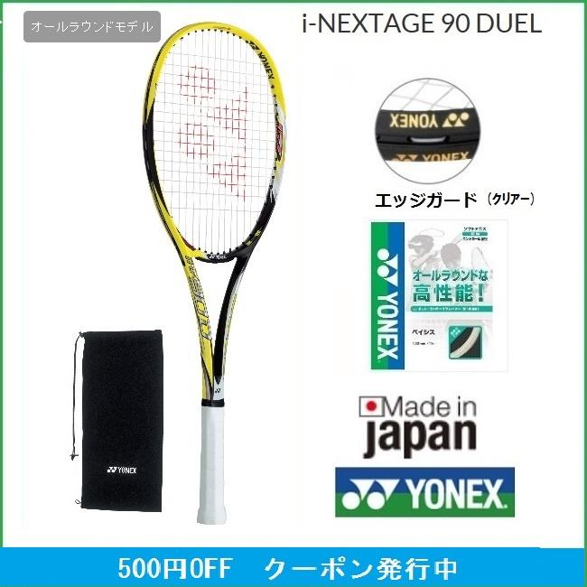 YONEX ヨネックス ソフトテニスラケットアイネクステージ90デュエル i-NEXTAGE90D(イエロー004) オールラウンド用 30%オフ