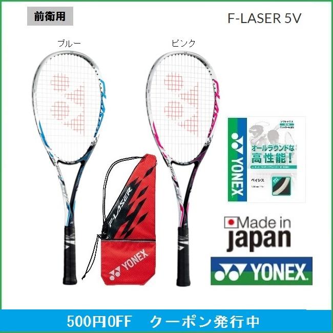 [テニス・バドミントン専門店プロショップヤマノ]YONEX ヨネックス ソフトテニスラケット前衛用 エフレーザー5V FLR5V