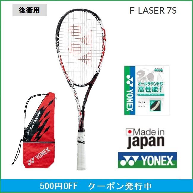 【送料無料】YONEX ヨネックス ソフトテニスラケット後衛用 エフレーザー7S FLR7Sテニス ラケット 軟式テニスラケット ソフトテニス 軟式テニス 後衛 上級者 向け ケース 付き ガット代 張り代 テニス用品 テニスグッズ