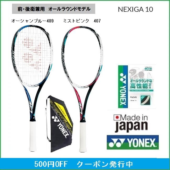 NXG10 2018年モデルYONEX ヨネックス 前・後衛兼用 ソフトテニスラケットネクシーガ10 NEXIGA10 オールラウンド用張り工賃無料、当店指定ガット無料