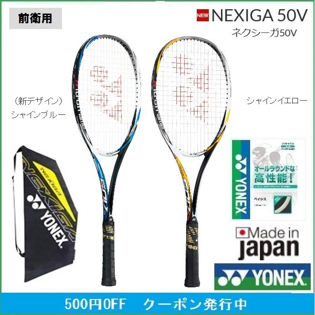 YONEX ヨネックス 前衛用ソフトテニスラケット ネクシーガ50V NEWデザイン NEXIGA50V NXG50V