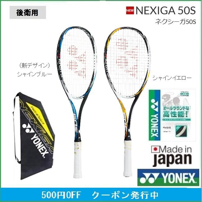 YONEX ヨネックス 後衛用ソフトテニスラケット NEWデザイン ネクシーガ50S NEXIGA50S  NXG50S