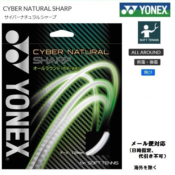 高速ボレー、鋭いレシーブ(前・後衛用)  YONEX ヨネックス ソフトテニス・ストリングスサイバーナチュラルシャープ CYBER NATURAL SHARP CSG550SP