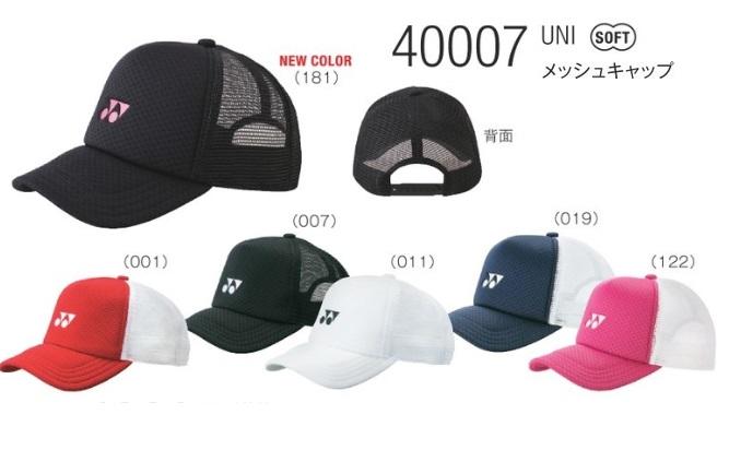 フリーサイズ 市場 YONEX ヨネックス UNIメッシュキャップ 40007テニス 予約 正規販売店 ソフトテニス用 キャップ