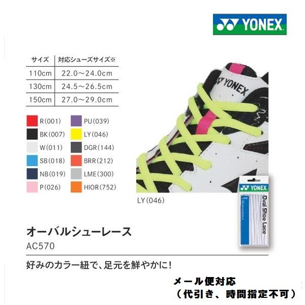 好みのカラー紐で 足元を鮮やかに AC570 ヨネックス YONEX 信頼 予約 オーバルシューレース