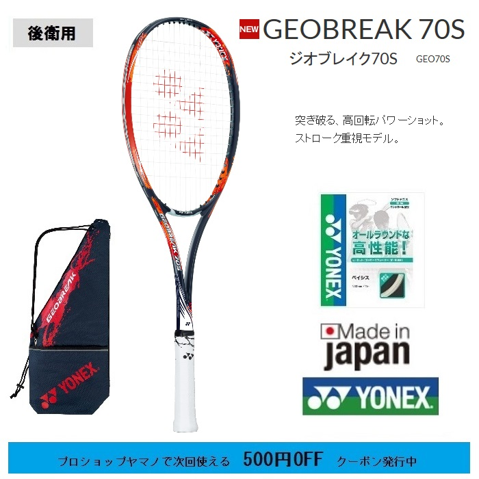 ヨネックス ソフトテニスラケット ジオブレーク70S後衛用 GEO70S 軟式テニスラケット 中・上級者用