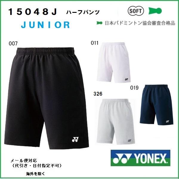 大人気 ゆうパケット メール便 なら全国どこでも2着まで送料250円 YONEX ヨネックス テニス ベリークールハーフパンツ ジュニア バドミントン 数量限定 15048J ウェア