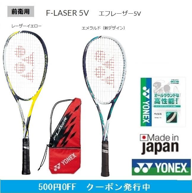YONEX ヨネックス ソフトテニスラケット前衛用 エフレーザー5V FLR5V