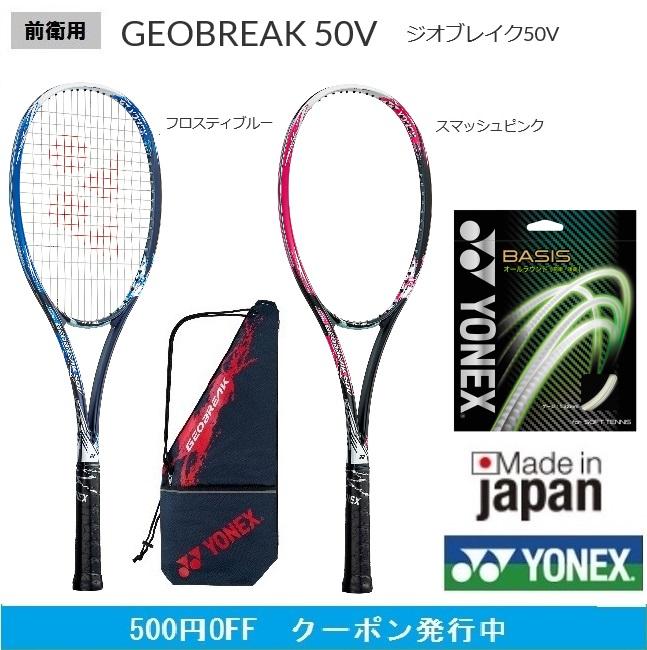 凄飛び 高回転パワーショット ボレー重視モデル ヨネックス ソフトテニスラケット ジオブレイク50V前衛用 中 定番キャンバス 人気の製品 上級者用 軟式テニスラケット 初 GEO50V