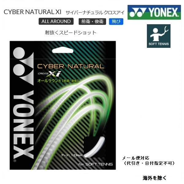 エースを狙えるハイスピード 期間限定 前 後衛用 YONEX ヨネックス ソフトテニス CSG650XI CYBER ストリングスサイバーナチュラルクロスアイ NATURAL アウトレット XI