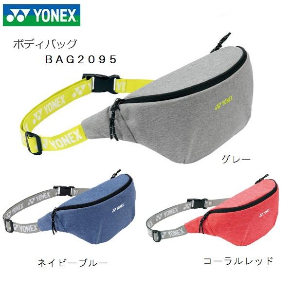 <セール&特集> ヨネックス ボディバッグ BAG2095 超激得SALE メール便利用で国内どこでも送料250円 YONEX ボディバッグBAG2095