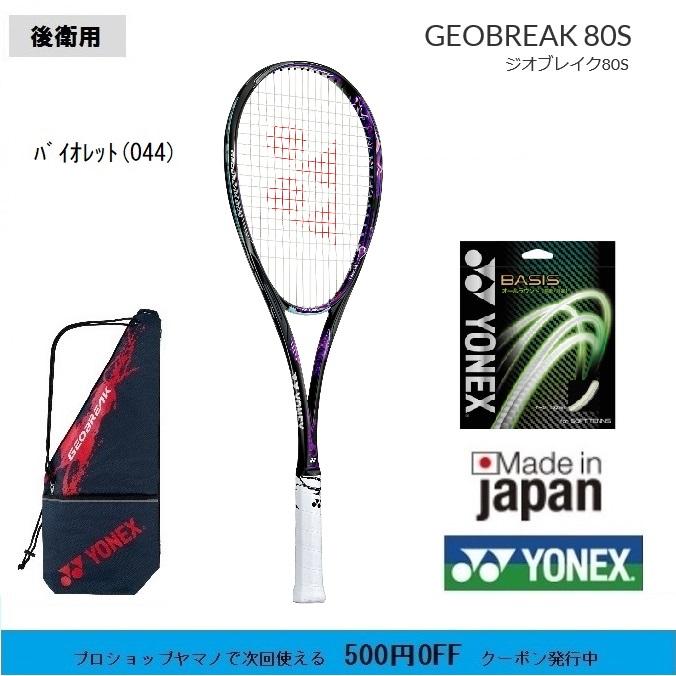 張り替え ソフトテニス ガット