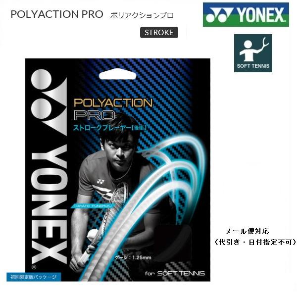 セール30%OFF ストア 圧倒する弾丸ストローク YONEX トレンド ヨネックス 後衛用 PRO ポリアクションプロ ストリングスPOLYACTION SGPP ソフトテニス