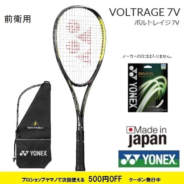 解き放つ 轟音スピードショットボレー重視モデル 2021年7月上旬発売開始 特売 ヨネックス ソフトテニスラケット 上級者用 ボルトレイジ7V 中 軟式テニスラケット VR7V前衛用 公式通販