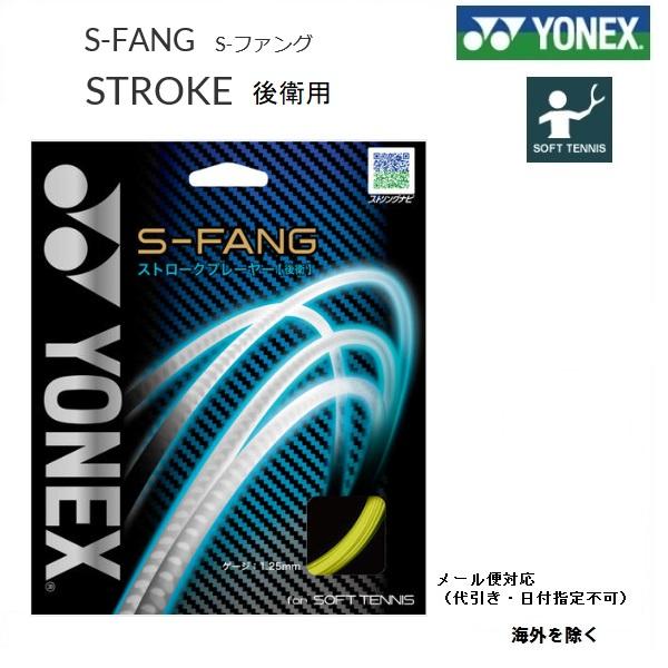 2021年7月発売開始 YONEX ヨネックス 後衛用 S-ファング 宅配便送料無料 出色 ソフトテニス ストリングスS-FANG SGSFG