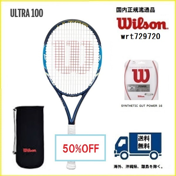 ウルトラ100 WILSON ウィルソン テニス ラケットULTRA100 WRT729720 G2 国内正規流通品WRT729710のリメイク・バージョン 50%OFF