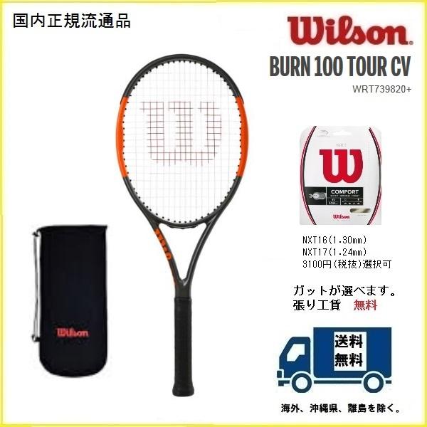 WILSON ウィルソン テニス ラケットバーン100ツアー カウンターベール BURN100TOUR CVWRT739820 国内正規流通品