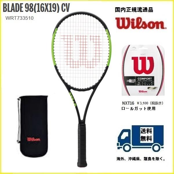 【残りわずか】 WILSON 98 BLADE ウィルソン テニス ラケットプロブレード98カウンターベール(16x19) BLADE 98 テニス CV(16x19)WRT733510 国内正規流通品, 旭町:8f7daa85 --- canoncity.azurewebsites.net