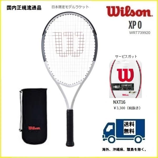 買取り実績  WILSON ラケットXP ウィルソン WILSON 硬式テニス ラケットXP 0 WRT739920 0 国内正規流通品, 牛乳ヨーグルトの伊都物語:f40e805b --- clftranspo.dominiotemporario.com
