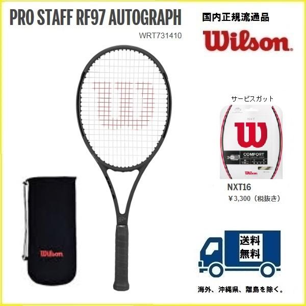 WILSON ウィルソン 硬式テニス ラケットプロスタッフRF97AUTOGRAPH PROSTAFF RF97 AUTOGRAPH WRT731410 国内正規流通品