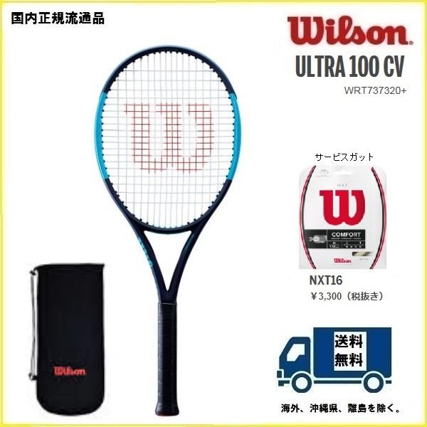 WILSON ウィルソン 硬式テニス ラケットウルトラ100CV ULTRA100 CV WRT737320 国内正規流通品
