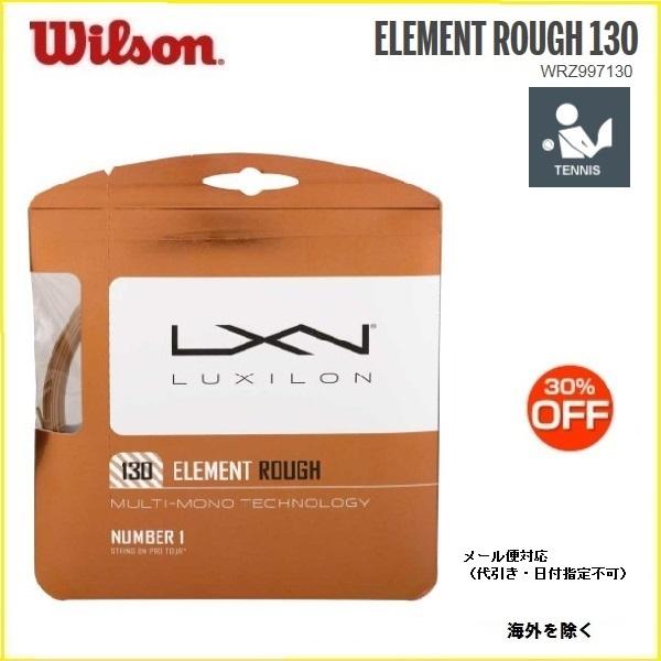 ソフトなElementに凹凸をつけることで ナチュラルなスピン性能とソフトフィーリングを更に向上したモデル LUXIRON ルキシロン ELEMENT ROUGH お気にいる 30%OFFセール テニスガットエレメント ラフ130 wrz997130 130 送料無料新品