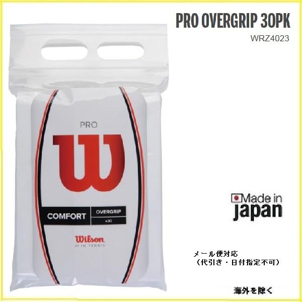 メール便なら日本国内どこでも送料250円 WILSON ウィルソン テニス バドミントン用錦織圭使用 30本入り 並行輸入品 配送員設置送料無料 オーバーグリップテープ wrz4023 ホワイト プロ