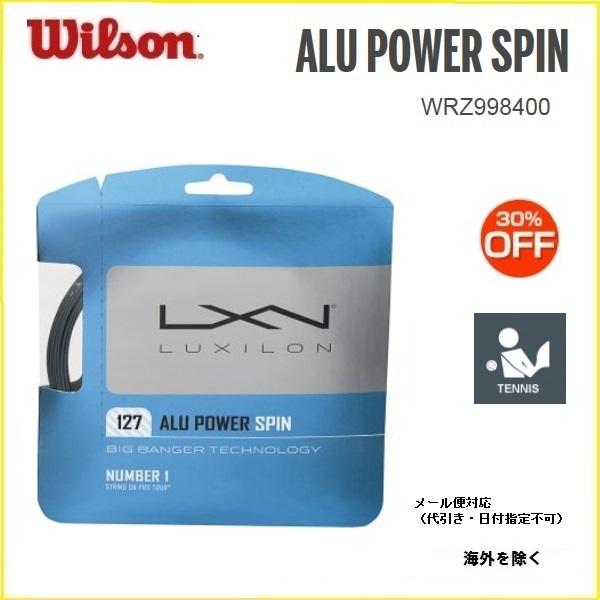 全商品オープニング価格 パワー抜群のALUPOWERを五角形状にすることで絶大なるスピン性能を向上させたモデル LUXIRON ルキシロン 価格交渉OK送料無料 ALU POWER SPIN wrz998400 アルパワースピン 127 30%OFFセール テニスガット