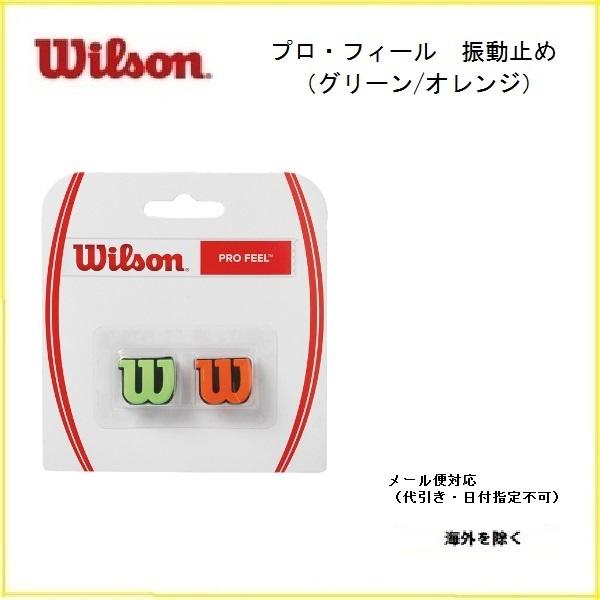 メール便なら国内送料250円 WILSON ウィルソン プロ 税込 フィール 2個入り WRZ538700 振動止め 新商品!新型 オレンジ グリーン