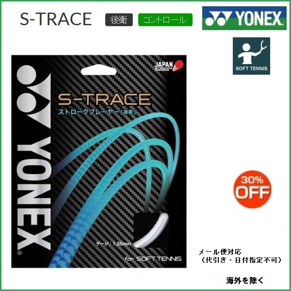 セール30%OFF 冴える 瞬発ボレー YONEX ヨネックス ストリングスS-TRACE S-トレース SGST 後衛用 ソフトテニス 定価の67%OFF 買い物