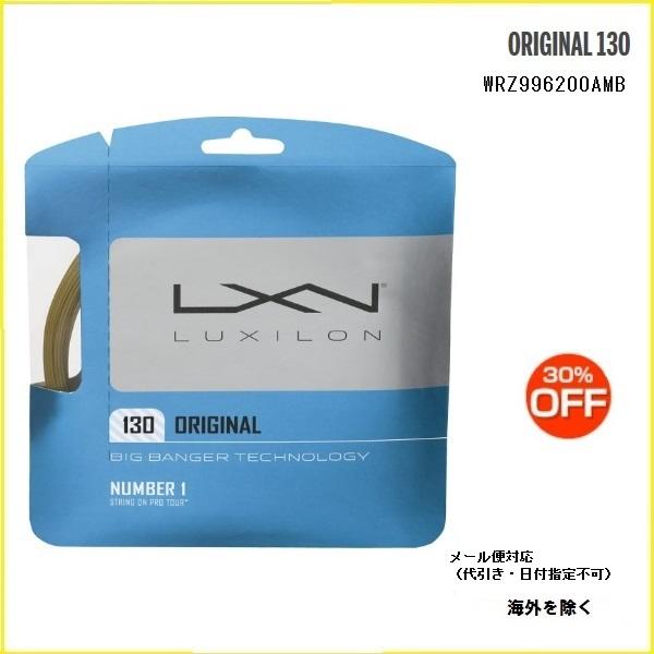 NEW 美品 ARRIVAL LUXILON史上最も歴史のあるモデル LUXIRON ルキシロン ORIGINAL130 WRZ996200AMB 30%OFFセール テニスガットオリジナル130