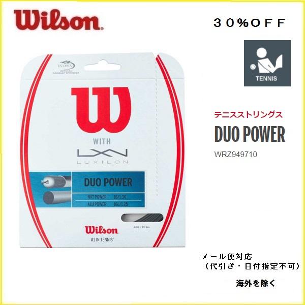 ALU POWERとNXT POWERのハイブリッド WILSON ウィルソン テニス用ストリングデュオ パワーDUO 舗 POWER30%OFF 年末年始大決算 wrz949710