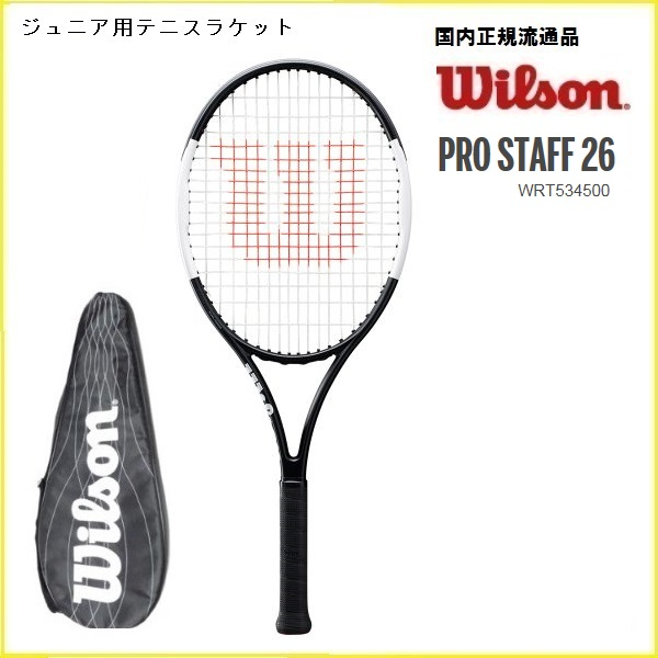 ジュニア用テニスラケット PRO STAFF 26 WRT534500WILSON ウィルソン テニス ラケットPRO STAFF26 プロスタッフ26 国内正規流通品対象 身長125cm~150cm JAN code 0887768729240