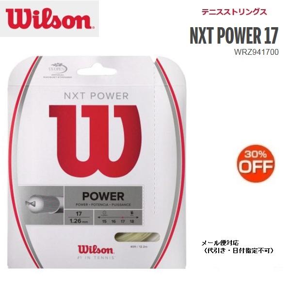 """NXTよりもフィラメント数を60%UP レジン量を20%UPさせることで 休み ナチュラルフィーリングに""""飛ばす性能""""を付加したモデル WILSON ウィルソン 硬式テニス用ストリングNXT 店舗 1.26mm WRZ941700 30%OFF POWER17"""