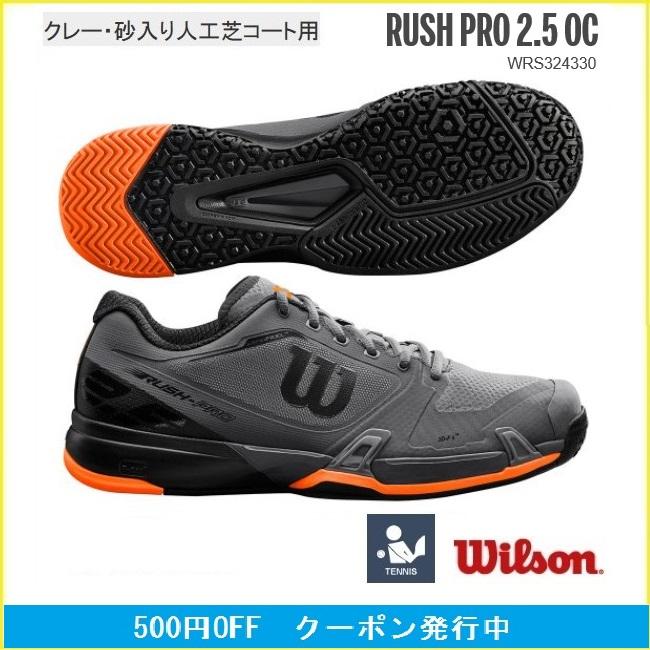 WRS324330 WILSON ウイルソン 硬式テニスシューズラッシュプロ2.5OC 2018年春モデル