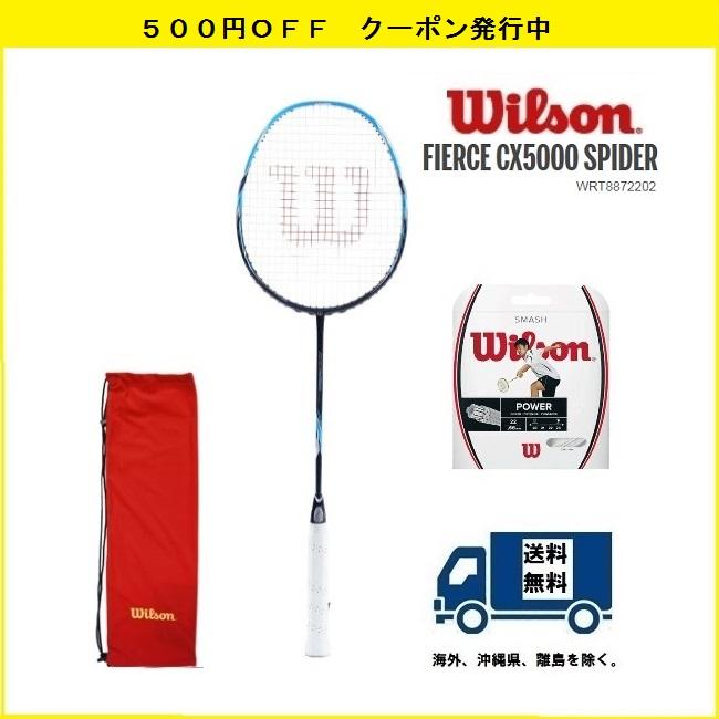 フィアースCX5000スパイダー SPIDER CX5000 バドミントン wrt8872202 FIERCE WILSON ウィルソン 送料無料 ラケット